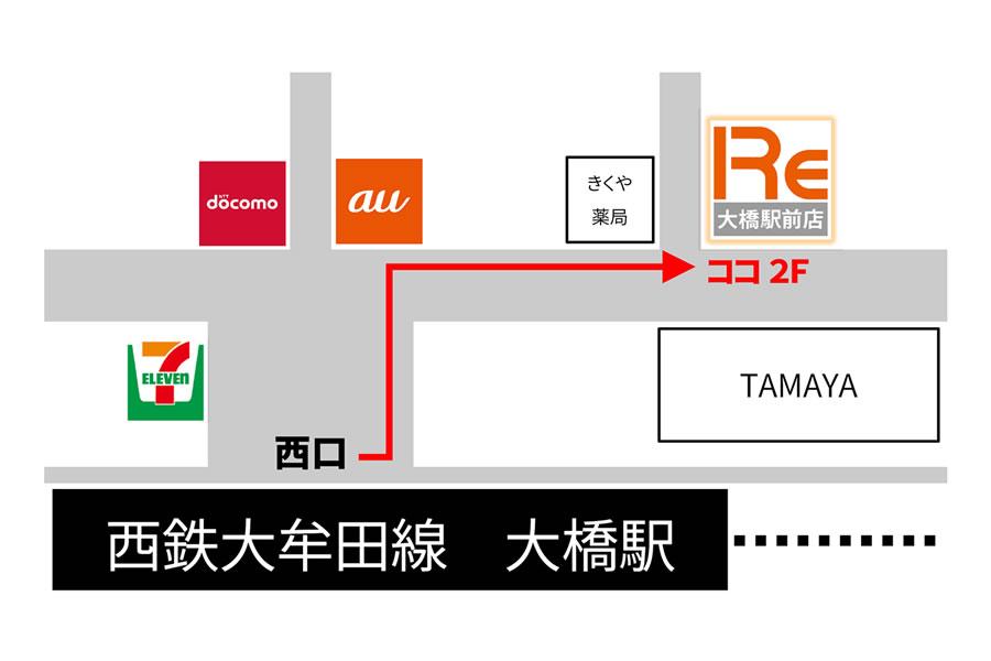 iPhone修理のリモバ大橋駅前店は西鉄天神大牟田線 大橋駅西口より徒歩1分