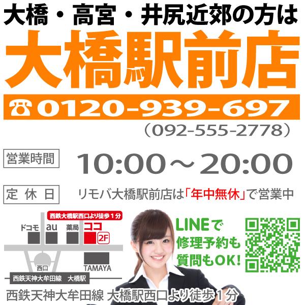 大橋・高宮・井尻近郊の方は大橋駅前店が便利です