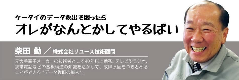 データ救出の職人 柴田勉