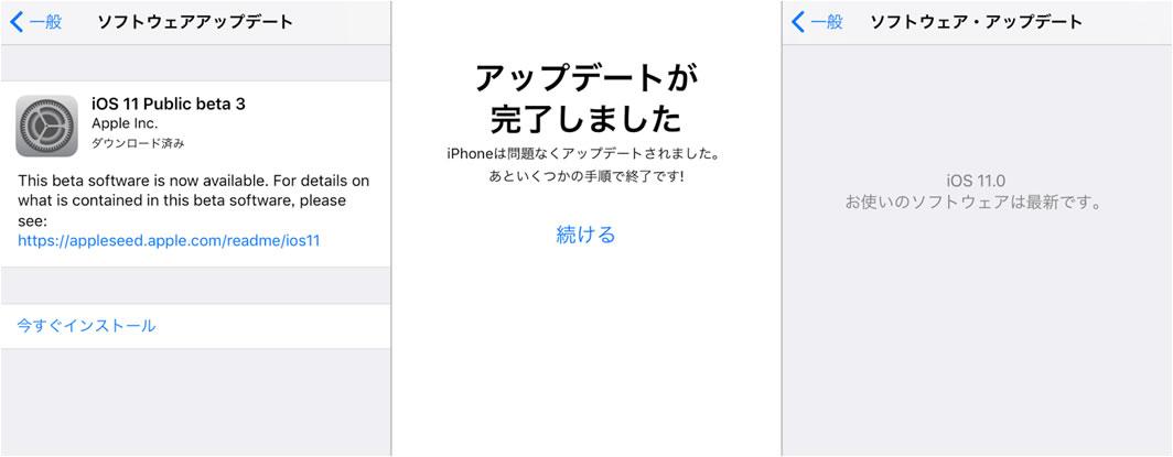 新iOSベータ版