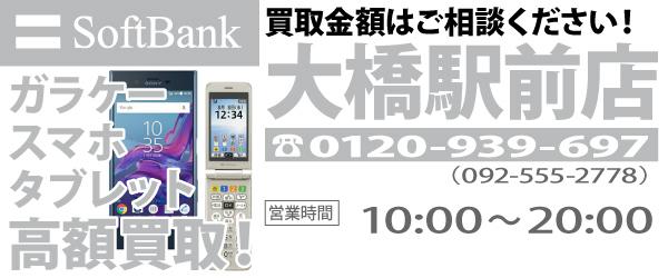 ガラケー・スマホ買取softbank